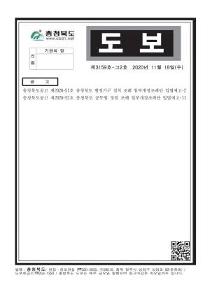 충청북도 도보 제3159호-그2호