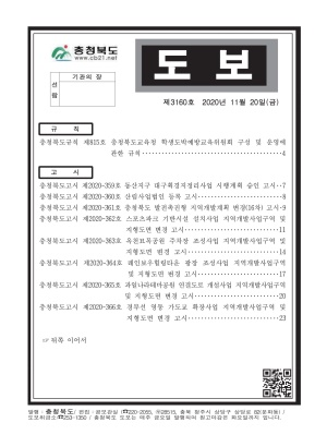 충청북도 도보 제3160