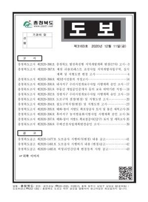 충청북도 도보 제3163호