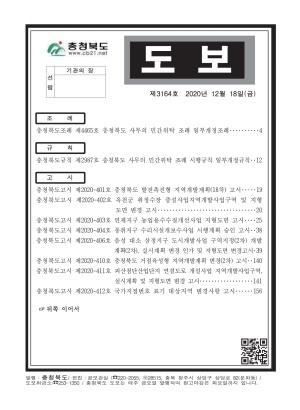 충청북도 도보 제3164호