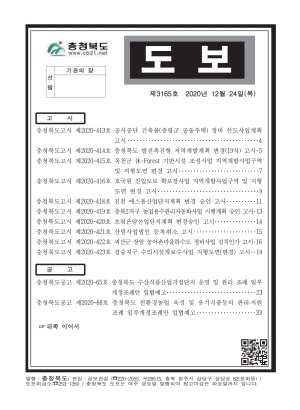 충청북도 도보 제3165호
