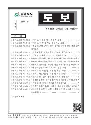 충청북도 도보 제3166호