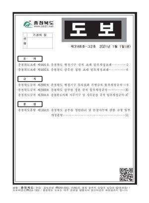 충청북도 도보 제3166호-그2호