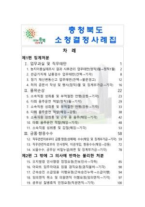 충청북도 소청결정사례집(2016~2020)