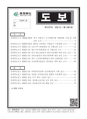 충청북도 도보 제3167호