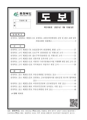 충청북도 도보 제3168호