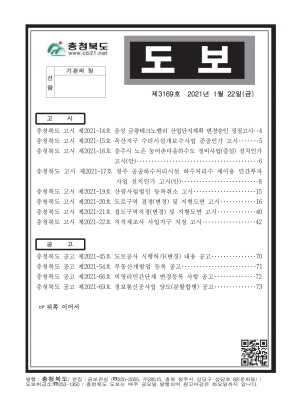 충청북도 도보 제3169호