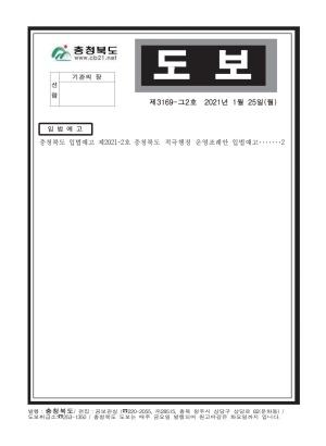 충청북도 도보 제3169호-그2호