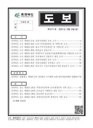 충청북도 도보 제3171호