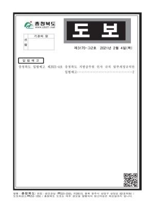 충청북도 도보 제3170호-그2호