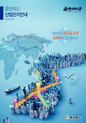 2021 산업단지 안내책자 (2월 제작)