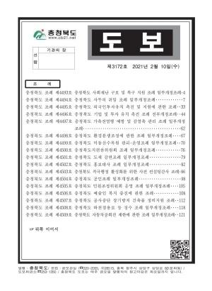 충청북도 도보 제3172호