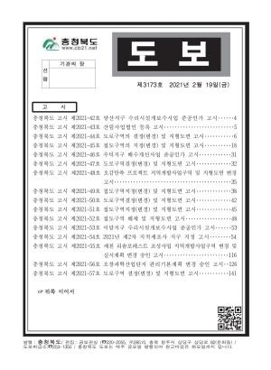 충청북도 도보 제3173호