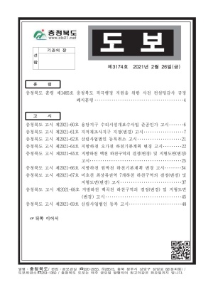 충청북도 도보 제3174호