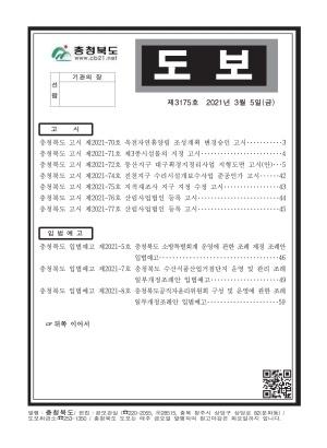 충청북도 도보 제3175호