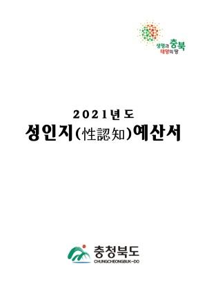 2021년 성인지예산서