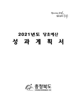 2021년 성과계획서