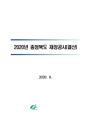 2020년 충청북도재정공시(전체)