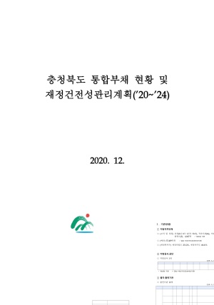 [별첨4-10]2020~2024년 지방재정건전성 관리계획(충청
