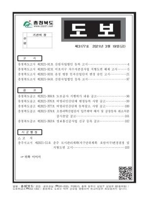 충청북도 도보 제3177호