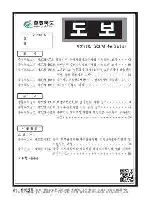 충청북도 도보 제3179호