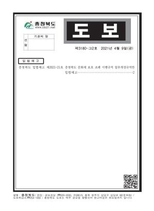 충청북도 도보 제3180호-그2호