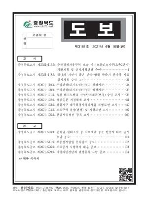충청북도 도보 제3181호