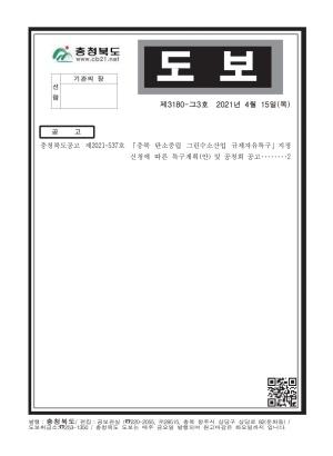 충청북도 도보 제3180호-그3호