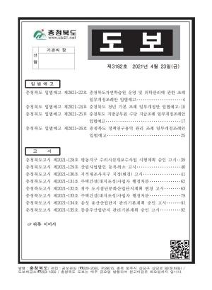 충청북도 도보 제3182호