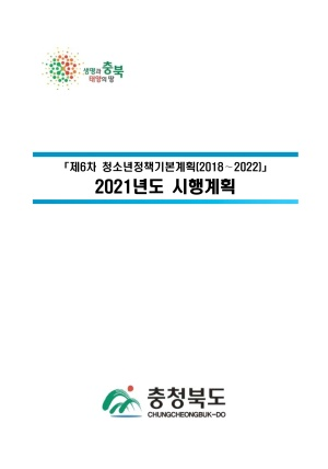 2021년 청소년정책 시행계획