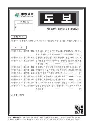 충청북도 도보 제3183호