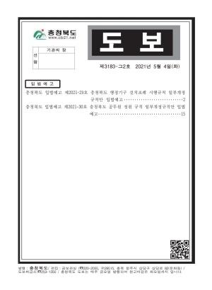충청북도 도보 제3183호-그2호