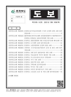 충청북도 도보 제3185호-그2호