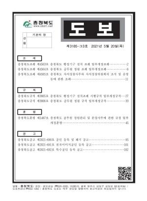 충청북도 도보 제3185호-그3호