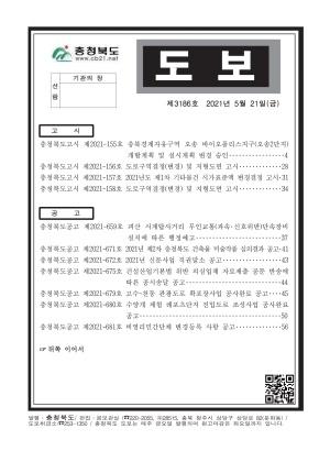 충청북도 도보 제3186호