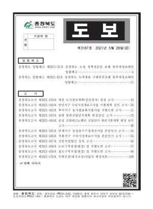 충청북도 도보 제3187호