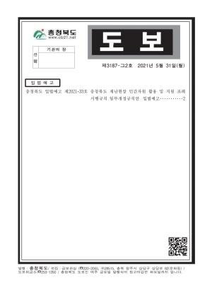충청북도 도보 제3187호-그2호