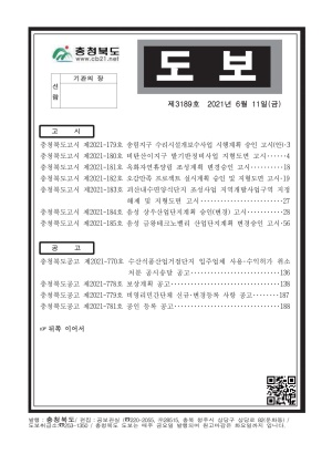 충청북도 도보 제3189호