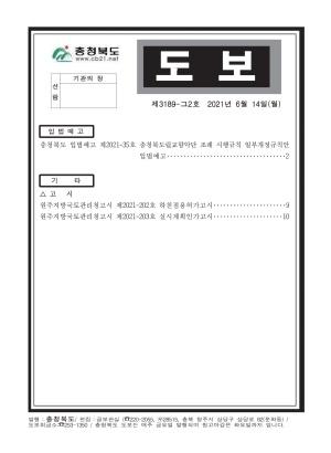 충청북도 도보 제3189호-그2호
