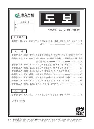 충청북도 도보 제3190호