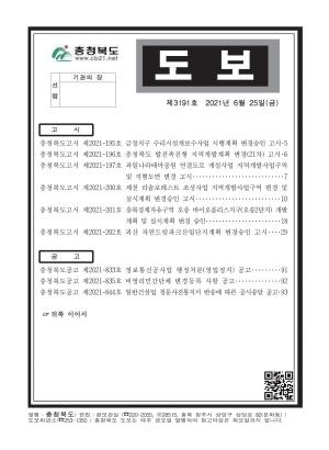 충청북도 도보 제3191호