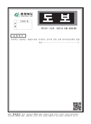충청북도 도보 제3191호-그2호