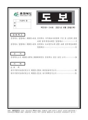 충청북도 도보 제3191호-그4호