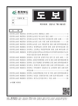 충청북도 도보 제3193호