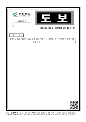 충청북도 도보 제3195-그2호
