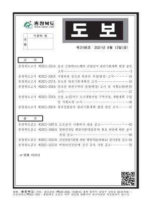 충청북도 도보 제3198호