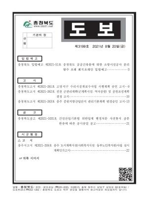 충청북도 도보 제3199호