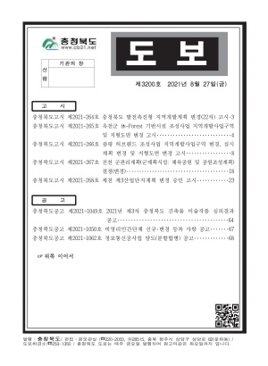 충청북도 도보 제3200호