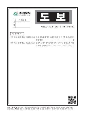 충청북도 도보 제3200-그2호
