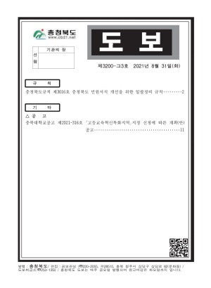 충청북도 도보 제3200-그3호